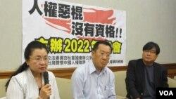 台灣人權團體召開記者會反對北京申辦2022年冬奧會(美國之音張永泰拍攝)