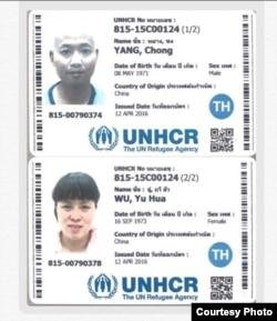 联合国难民署发给杨崇夫妇的难民证
