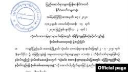 ျပည္ေထာင္စုသမၼတျမန္မာႏိုင္ငံေတာ္ ႏိုင္ငံေတာ္သမၼတ႐ုံးရဲ႕ စံုစမ္းစစ္ေဆးေရးအဖြဲ႔ ဖြဲ႔စည္းျခင္း အမိန႔္ေၾကာ္ျငာခ်က္ (ဓာတ္ပံု - Myanmar President Office - ဇူလိုင္ ၀၃၊ ၂၀၂၀)
