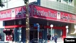 بانک خصوصی پارسیان اسفند ۱۳۸۰ آغاز به کار کرد و در حال حاضر بیش از ۲۸۸ شعبه دارد.