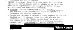 白宫解密的印太战略框架文件指明如何应对中国的军事威胁(白宫解密文件截图)