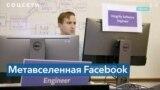 Больше, чем Facebook
