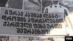 """გაზეთი """"ასავალ დასავალი"""""""