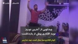 ویدئویی از آخرین نوروز نوید افکاری پیش از بازداشت؛ الهام افکاری: سه سال است عید نداریم