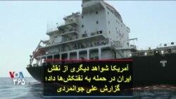 آمریکا شواهد دیگری از نقش ایران در حمله به نفتکشها داد؛ گزارش علی جوانمردی