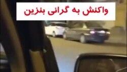 ویدیو ارسالی شما - نخستین واکنشها به گرانی ناگهانی قیمت بنزین در ایران؛ صفهای طولانی
