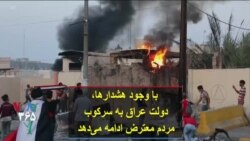 با وجود هشدارها، دولت عراق به سرکوب مردم معترض ادامه میدهد