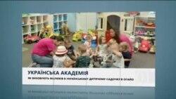 Вікно в Америку. Американський дитсадок де усі говорять українською.