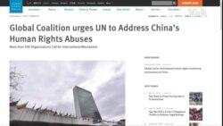 全球60國300個團體齊聲敦促聯合國緊急處理中國人權問題