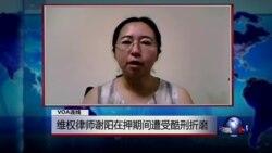 VOA连线陈桂秋: 维权律师谢阳在押期间遭受酷刑折磨