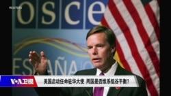 时事大家谈:美国启动任命驻华大使,两国是否维系低谷平衡?