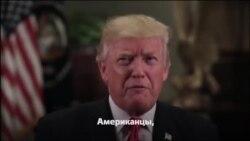 Традиционное субботнее обращение президента Дональда Трампа к стране