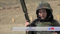 زنان در صفوف قوای مسلح افغانستان