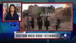VOA连线:尼泊尔强震 美致哀 首笔拨一百万救援款项