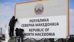 Добредојдовте во Република Северна Македонија - сменети таблите на граничните премини