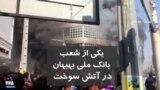 ویدیو ارسالی شما - اعتراضات در بهبهان - یک شعبه بانک ملی در آتش سوخت