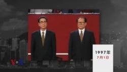 香港主權移交中國大事回顧 (1)