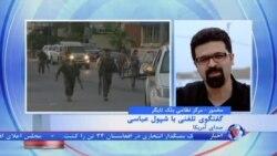گزارش شپول عباسی از آخرین رخدادهای نبرد با داعش در عراق