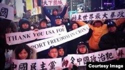 旅美中国民运人士在纽约时报广场启动六四事件25周年海外纪念活动。(王军涛推特图片)
