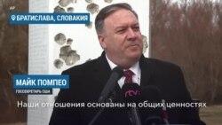 Помпео в Словакии призвал сопротивляться влиянию Китая и России