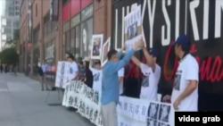 紐約的異議人士和民運團體為抗議中國政府迫害被監禁的諾貝爾和平獎得主劉曉波舉行抗議集會。(視頻截圖)