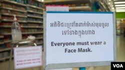 A sign in a downtown supermarket in Phnom Penh reminding customers to wear masks while shopping in the store, Cambodia, March 28, 2020. (Sokummono Khan/VOA Khmer)