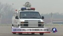 北京32位独立参选人大代表: 百姓需要真正的人民代表