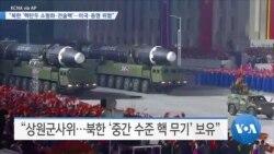 """[VOA 뉴스] """"북한 '핵탄두 소형화·전술핵'…미국·동맹 위협"""""""