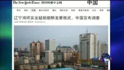 焦点对话:暗助朝鲜核计划,中国企业被抓包