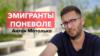 Блогер Антон Мотолько: «На свободе я больше полезен Беларуси, чем сидя в СИЗО »