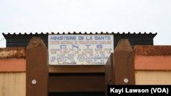 L'entrée du CNTS, à Lomé, Togo, le 12 juillet 2019. (VOA/Kayi Lawson)
