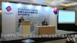 欧盟商会报告:中国监管改革开放滞后于经济增长