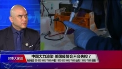 时事大家谈:中国大力渲染,美国疫情真会失控?