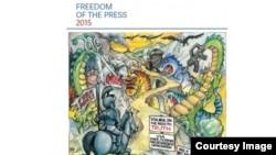 自由之家公佈的全球新聞自由年度報告