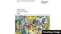 自由之家公布的全球新闻自由年度报告。