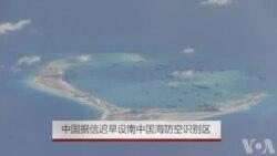 中国据信迟早设南中国海防空识别区