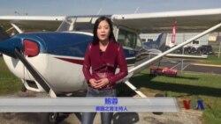 走进美国:蓝天圆梦——在美国考私人飞行执照