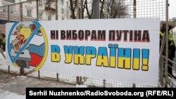 Під час акції протесту біля посольства Росії в Києві