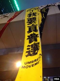 占领运动10月28日满月(美国之音海彦拍摄)