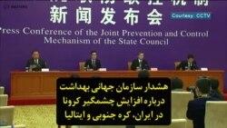 هشدار سازمان جهانی بهداشت درباره افزایش چشمگیر کرونا در ایران، کره جنوبی و ایتالیا