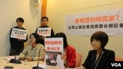 台湾人权团体回应大陆国台办记者会 (申华 拍摄)
