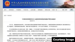 中國駐美國大使館發表聲明反對美國南中國海立場(中國駐美大使館網站截圖)