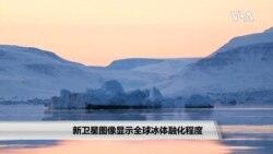 新卫星图像显示全球冰体融化程度