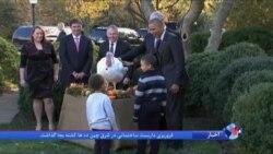 اوباما برای آخرین بار مراسم سنتی کاخ سفید و بخشش بوقلمون را در روز شکرگزاری اجرا کرد