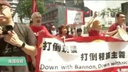 VOA连线:班农:美中贸易战可避免,但中国必须扩大开放
