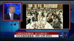 时事大家谈:上海禁官员家属经商,实干还是作秀?