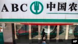 中國農業銀行在北京的一家支行(資料照)