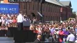 2011-09-14 美國之音視頻新聞: 美國貧困率上升 奧巴馬促通過就業法案