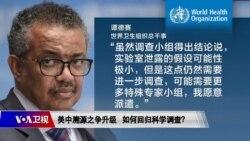 时事大家谈:中国世卫分歧升级 溯源如何回归科学?