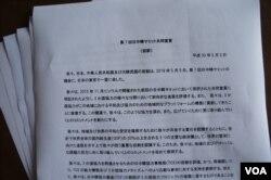 5月9日23点50分左右日本外务省才发出全文共6页的《日中韩峰会联合宣言》